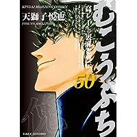 むこうぶち 高レート裏麻雀列伝(50) (近代麻雀コミックス)