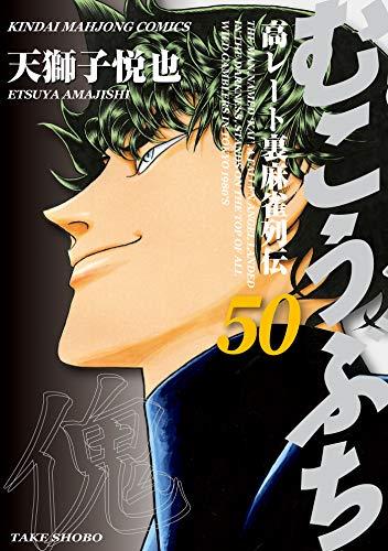 むこうぶち 第01-50巻 [Mukoubuchi vol 01-50]