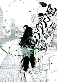 [真鍋昌平]の闇金ウシジマくん(23) (ビッグコミックス)