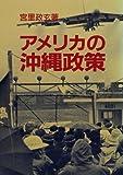 アメリカの沖縄政策