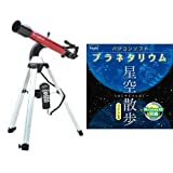 Kenko 天体望遠鏡 スカイエクスプローラー SE-GT70A + Kenko パソコンプラネタリウムソフト 星空散歩ライトIIセット