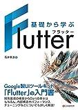 基礎から学ぶ Flutter