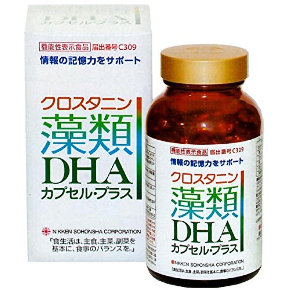 寄託動機付ける正気クロスタニン 藻類DHAカプセル?プラス [機能性表示食品] 45日分 270粒