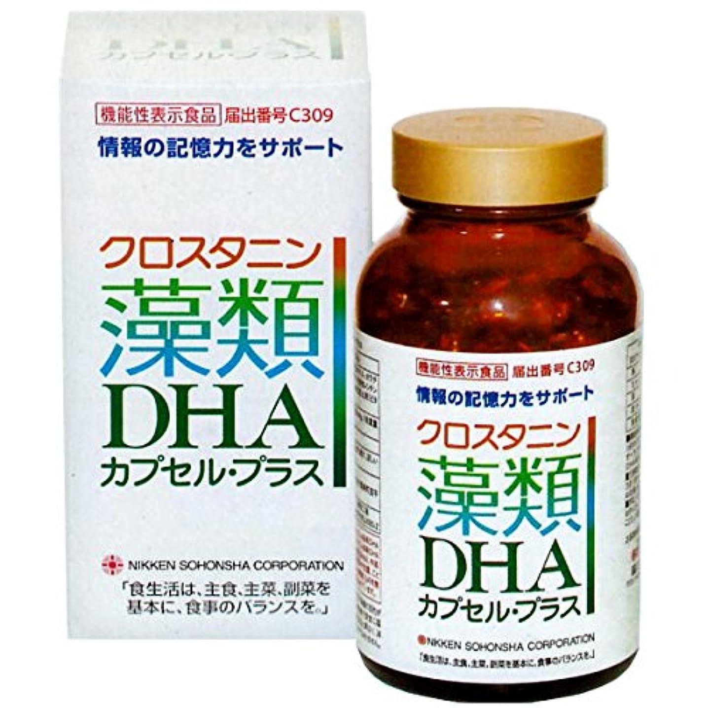 明るくするネコ投票クロスタニン 藻類DHAカプセル?プラス [機能性表示食品] 45日分 270粒