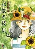 記憶の技法 (flowers コミックス)