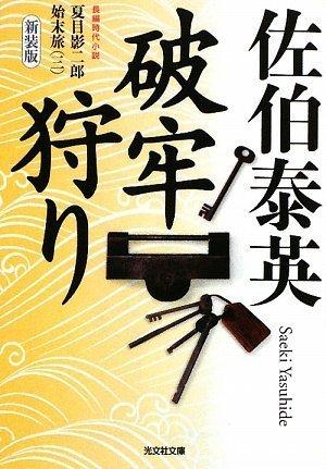 破牢狩り―夏目影二郎始末旅〈3〉 (光文社時代小説文庫)の詳細を見る
