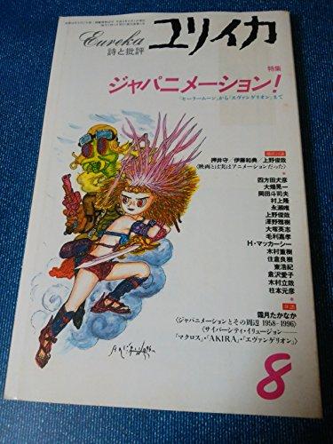 ユリイカ1996年8月号 特集=ジャパニメーション!
