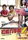 超能力学園Z [DVD]