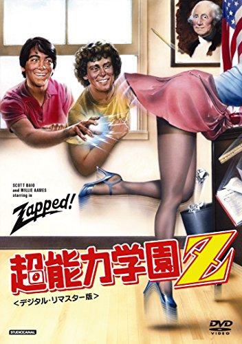 超能力学園Z [DVD]の詳細を見る