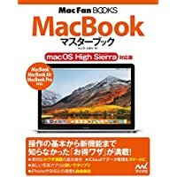 MacBookマスターブック macOS High Sierra対応版 (Mac Fan Books)