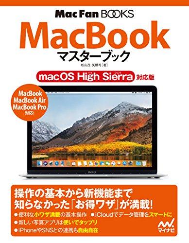 fd313f0af2 MacBook マスターブック macOS High Sierra対応版 (Mac Fan Books ...