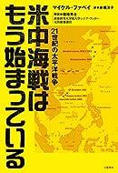 マイケル・ファベイ (著), 赤根 洋子 (翻訳), 德地 秀士・解説 (その他)(4)新品: ¥ 1,599ポイント:15pt (1%)