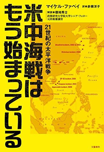 米中海戦はもう始まっている 21世紀の太平洋戦争 (文春e-book)の詳細を見る