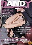 「DANDY特別版  日本中を勃起させたあの女子高生/看護師/専業主婦/ 社長秘書は今!?もう一度逢ってヤられたい!」VOL.1 [DVD]