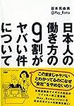 日本人の働き方の9割がヤバい件について