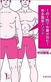 1日1回でお腹が凹む! 完全腹筋メソッド Ikeda sports library