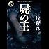屍の王 (角川ホラー文庫)