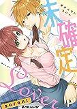 未確定Lover【まとめ版】 (e乙蜜コミックス)