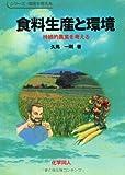 食料生産と環境―持続的農業を考える (シリーズ・環境を考える)