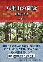八重山の御嶽(ウタキ)―自然と文化 (沖縄学術研究双書)