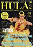 HULA Lea (フラレア) 2016年 08月号 [雑誌]