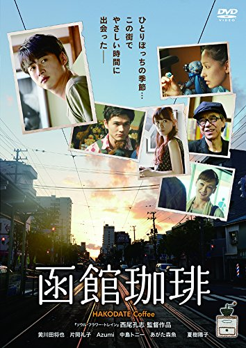 函館珈琲 [DVD]