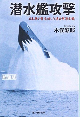 潜水艦攻撃―日本軍が撃沈破した連合軍潜水艦 (光人社NF文庫)