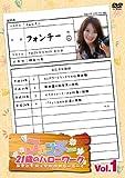 フォンチー21歳のハローワーク (1) [DVD]