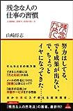 「残念な人の仕事の習慣」山崎将志
