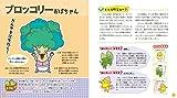 キライがスキに大へんしん! 野菜と栄養素キャラクター図鑑 画像