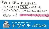 政と源 (集英社オレンジ文庫) 画像