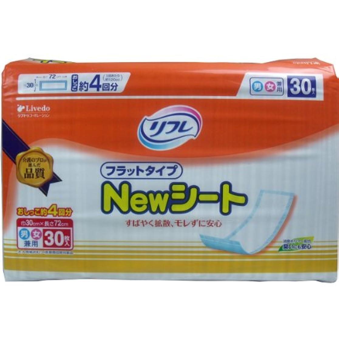 ブーム調査抽選リフレ フラットタイプ NEWシート 30枚入【4個セット】