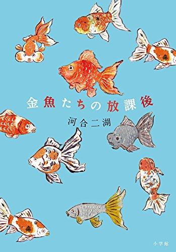 金魚たちの放課後 (創作児童読物)の詳細を見る