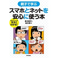 親子で学ぶ スマホとネットを安心に使う本