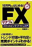 マナブ式FXスキャルピング・デイトレ入門―10万円からはじめる!