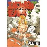 エルフを狩るモノたち 10 (電撃コミックス)