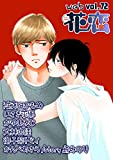 web花恋 vol.72 [雑誌]