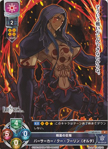 Lycee/リセ/フェイト Version : Fate/Grand Order 2.0 精霊の狂騒 バーサーカー/クー・フーリン〔オルタ〕