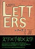 レターズ〈1〉 (文学の冒険シリーズ)