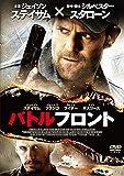 """バトルフロント""""スペシャル・プライス""""[DVD]"""