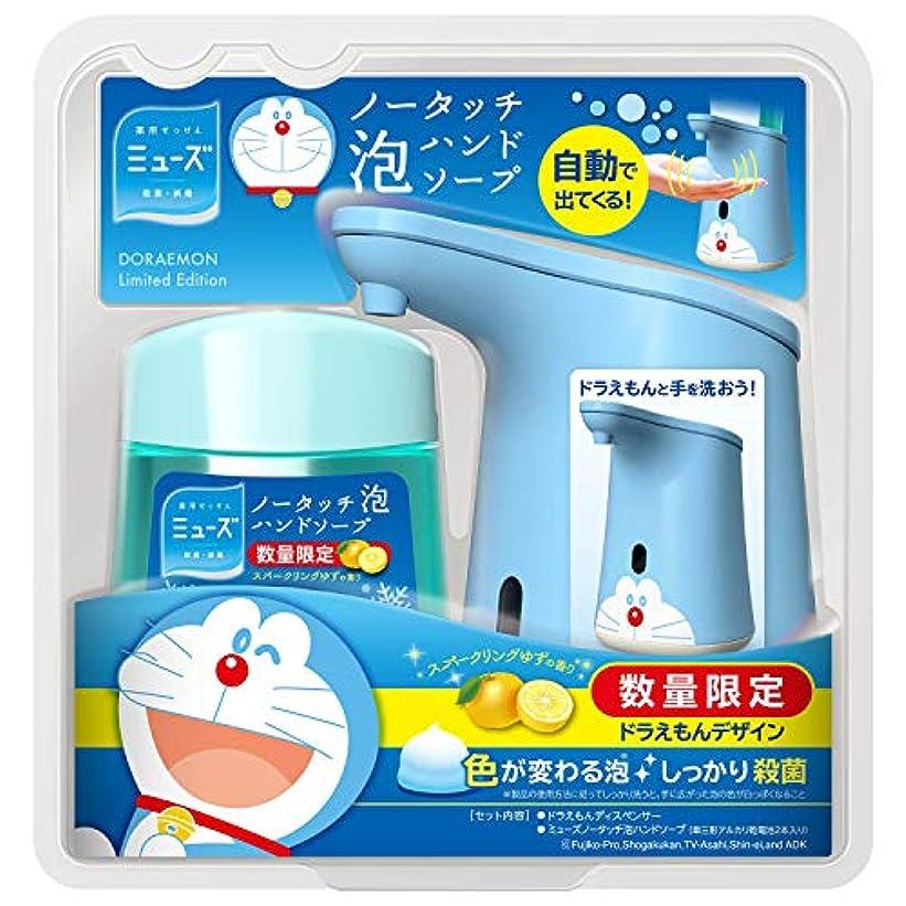 トイレ所属二次ミューズ ドラえもん ノータッチ 泡 ハンドソープ 本体+詰替 スパークリングゆず 250ml