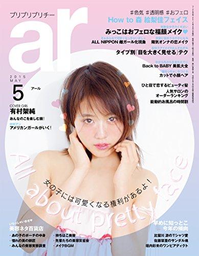 ar 2015年 05月号 [雑誌]
