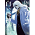 Dr.キリコ~白い死神~ 2 (ヤングチャンピオン・コミックス)