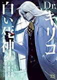 Dr.キリコ?白い死神? 2 (ヤングチャンピオン・コミックス)