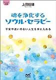 魂を浄化する ソウル・セラピー (マイナビ文庫)