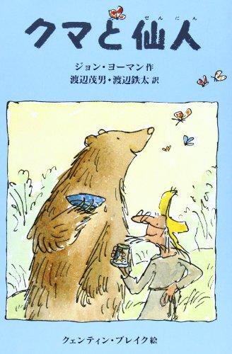 クマと仙人
