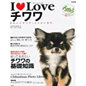 I Loveチワワ 改訂新版―かわいいチワワ、ここにいます。 (NEKO MOOK 1103)