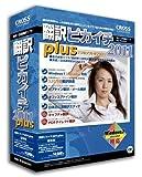 翻訳ピカイチ 2011 plus for Windows