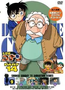 名探偵コナン PART14 vol.9 [DVD]