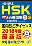 中国語検定HSK公式過去問集4級 2018年度版 画像